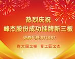 """【喜讯】热烈祝贺玖玖资源站股份在""""新三板""""成功挂牌"""