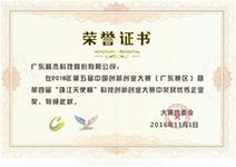 【喜讯】玖玖资源站股份创新创业大赛中荣获优秀企业奖