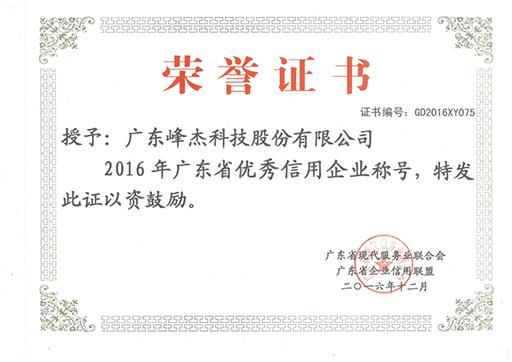 """【喜讯】玖玖资源站股份荣获""""(2016年度)广东省优秀信用企业"""