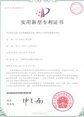【喜讯】玖玖资源站股份研究成果喜获国家实用新型专利