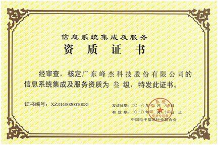 计算机信息系统集成企业资质证书(叁级)
