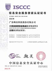 信息安全服务资质认证证书(叁级)