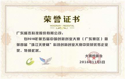 2016年第五届中国创新创业大赛(广东赛区)优秀企业奖