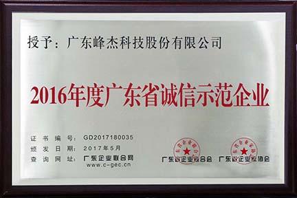 2016年广东省诚信示范企业