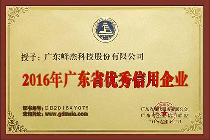 2016年广东省优秀信用企业