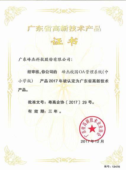 高新产品证书-玖玖资源站校园OA管理系统(中小学)
