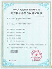 软件著作权-玖玖资源站中职学校综合管理平台V1.0
