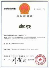 商标注册证(9类)