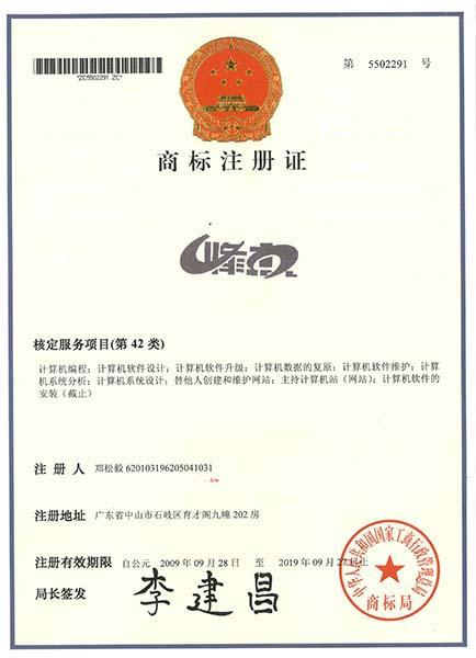商标注册证(42类)