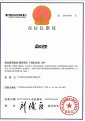 商标证册书(38类)