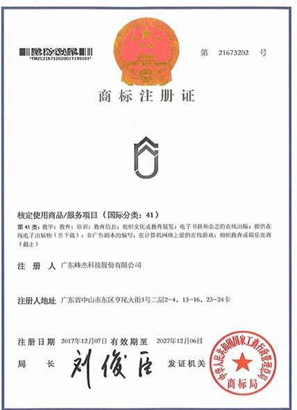 图形商标注册(41类)