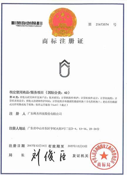 图形商标注册证(42类)