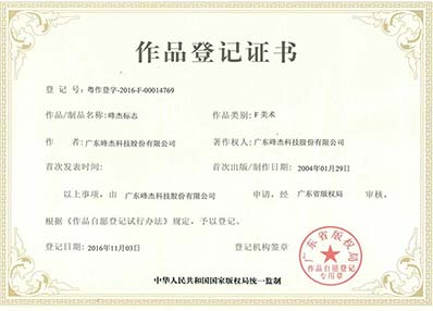 玖玖资源站标志作品登记证书
